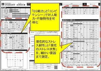 採用選考図1.jpg