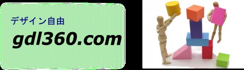 gdl360.comは、診断結果やアンケート内容などデザインを自由に変更可能。
