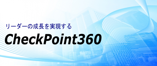 CheckPoint360(チェックポイント360)