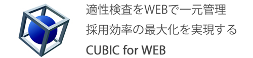 CUBIC WEB適性検査(CUBIC for WEB)